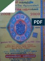 sarvathari panchangam