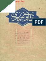 Fatawa e Azizi Hazrat Mulana Shah Abdul Aziz Dehlivi