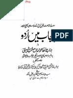 Punjab Mein Urdu Hafiz Mehmood Khan Shirani