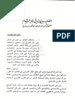 حاتم الطحاوى، الصلیبیون فی بلاد الشام صفحات من النشاط الاقتصادی، مجلة الاجتهاد، العدد 33، 1996