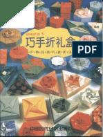 Tomoko Fuse - Origami Dobozok