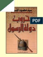حروب دولة الرسول - الجزء الثانى