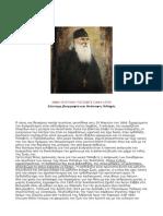 ΑΒΒΑ+ΙΟΥΣΤΙΝΟΥ+ΠΟΠΟΒΙΤΣ+(1894-1979)+-+Σύντομη+βιογραφία+και+Θεόσοφες+διδαχέςodt