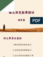 课文深究活动设计 (2)