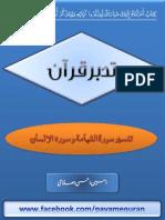Tafseer Sura Al Qiyamah and Al Insaan by Ameen Ahsan Islahi