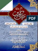 40 Roza Tarbiyati Course Part 1 Maulana Mufti Ahmad Khan