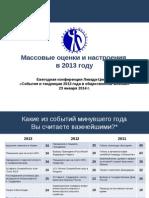 Материалы XVI Ежегодной конференции Левада-Центра