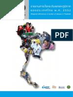 รายงานภาระโรคระดับเขตและภูมิภาคของประเทศไทย พ.ศ. 2552