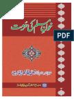 Khun e Muslim Ki Hurmat (The Sanctity of Muslim Blood)