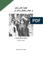هيئت های زنان و مبادی جنبش زنان در ایران