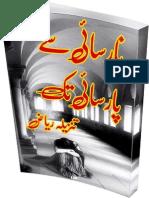 Na Rasayi Sy Parsayi Tak Www.pakistanipoint.com