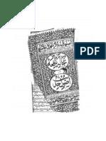 Ujala e Nafia by Shah Abdul Aziz