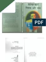 सावरकर मिथक और सच Hindu Savarkar Sawarkar Mithak Sach Hindi Book Hindutva