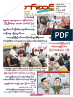 Myanmar Than Taw Sint Vol 2 No 46