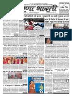 Prernabharti_22ndJan14_issue04