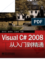 Visual.Csharp.2008从入门到精通-