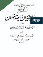 Tareekh e Adabiyat e Iran Ba Ahd e Mughoolan - Professor E. G. Browne (Urdu Tarjuma)