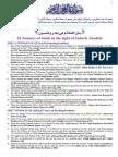 51 Sunnats of Salah in the Light of Saheeh Ahadith