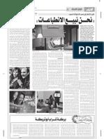 نحن نبيع الانطباعات - عمرو عزت
