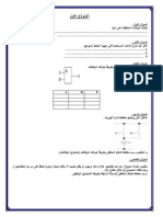 _PLC_نماذج امتحانات