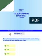 Пример теста в Power Point