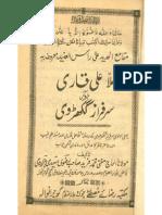 Mulla Ali Qari Aur Ilme Ghaib o Hazir-O-Nazir-Radd e Sarfraz Ghakarvi