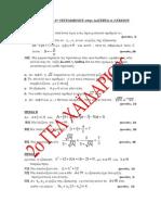 ΔΙΑΓΩΝΙΣΜΑ αλγεβρα A  α τετράμηνο ομαδα  B