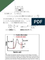 後期II-2(化学反応と機構)