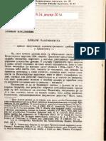 Ljubomir Maksimovic, Bandon Paleomacuka - Prilog Proucavanju Administrativnog Uredjenja u Trapezuntu -, ZRVI XI (1968) 271-277.