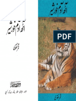 Aath Aadam-Khor Shair