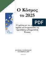 Ο ΚΟΣΜΟΣ ΤΟ 2025