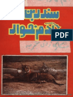 Sundar Ban Kay Adam Khoor Part-01