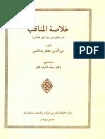 Khulasat Ul Manaaqib Farsi