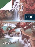 Zikr e Qalbi Urdu