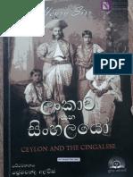 """බ්රිතාන්ය ජාතික  හෙන්රි සර් විසින් රචිත """"ලංකාවේ සිංහලයෝ"""" - සිංහල පොත- Ceylon  And The Cingalese  by Henry Sirr"""