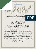Mohsin Naqvi Ka Muntakhib Kalam Www.pakistanipoint.com