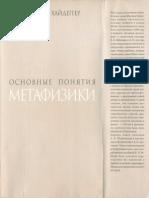Мартин Хайдеггер - Основные понятия метафизики. Мир – Конечность – Одиночество - 2013