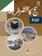 حج کا مختصر طریقہ Hajj ka Mukhtasar Tariqa