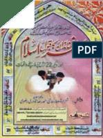 کافر خاندان کاقبول ِاسلام  Kafir Khandar ka Qabool-e-Islam