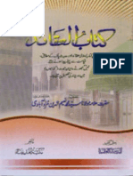 کتاب العقائد  Kitab-ul-Aqaid