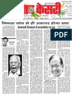 Chidambaram & NDTV's Rs. 5000 crores scam - Punjab Kesari, 26th January, 2014