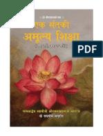 142087186 Ek Sant Ki Amulya Shiksha Swami Ramsukhdas Ji Gita Prakashan