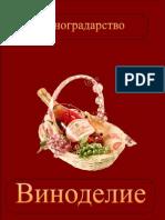 Виноноградники, домашнее Виноделие.pdf