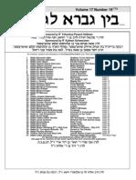 bglg-73-19-terumah-5773