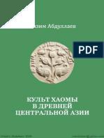 Abdullaev K Kult Khaomy v Drevney Tsentralnoy