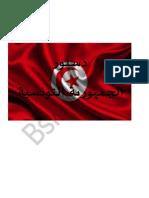 دستور الجمهورية التونسية
