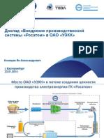 Внедрение производственной системы «Росатом» в ОАО «УЭХК»