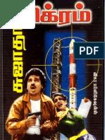 Vikram-tamil