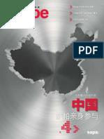 Shape Magazine #1 2012 China