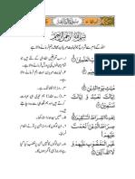 Irfan Ul Quran Para 1